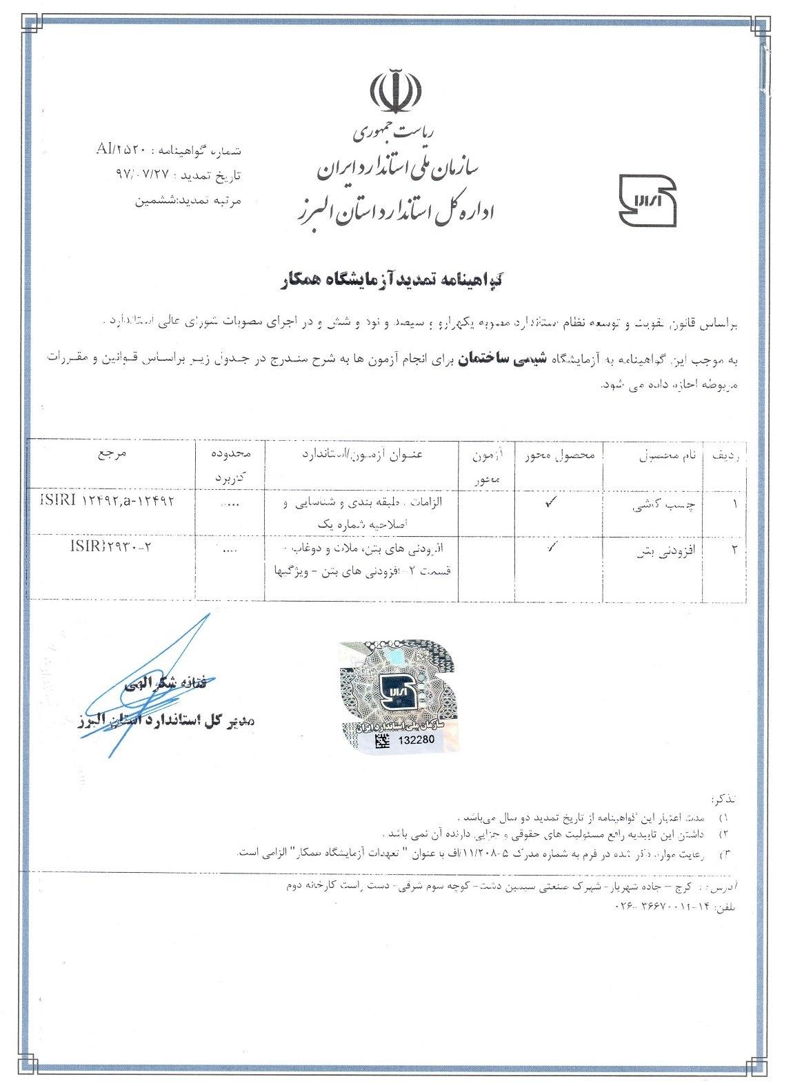 Standard Accredited Laboratory